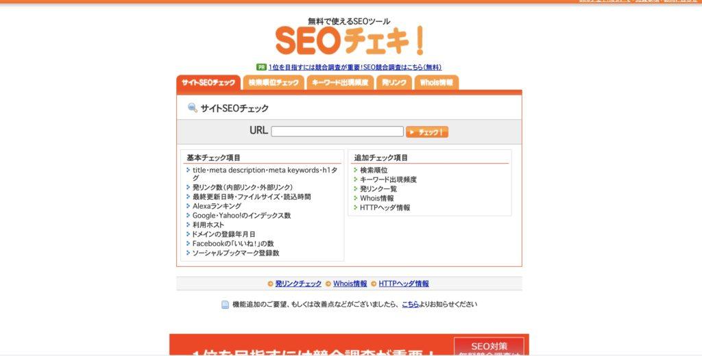WEB分析ツール